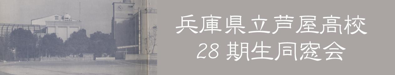 県芦28期同窓会